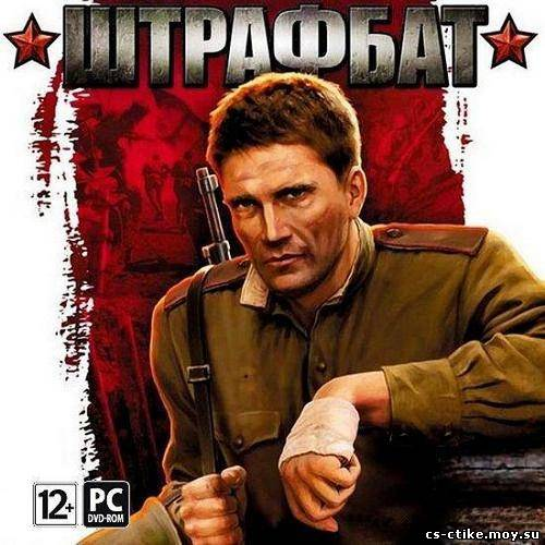 Штрафбат / Men of War: Condemned Heroes (2012/RUS/ENG/RePack by Ininale)