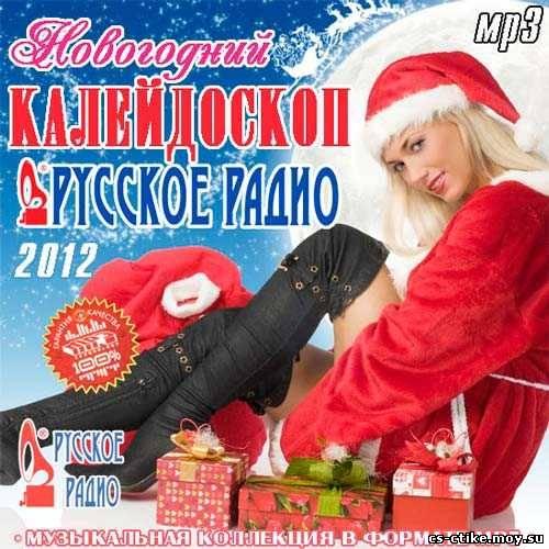 Слушайте популярные рождественские и новогодние песни в прямом эфире.